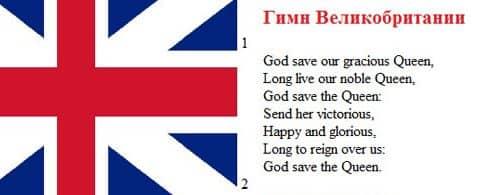 гимн Англии