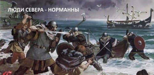 Высадка норманнов